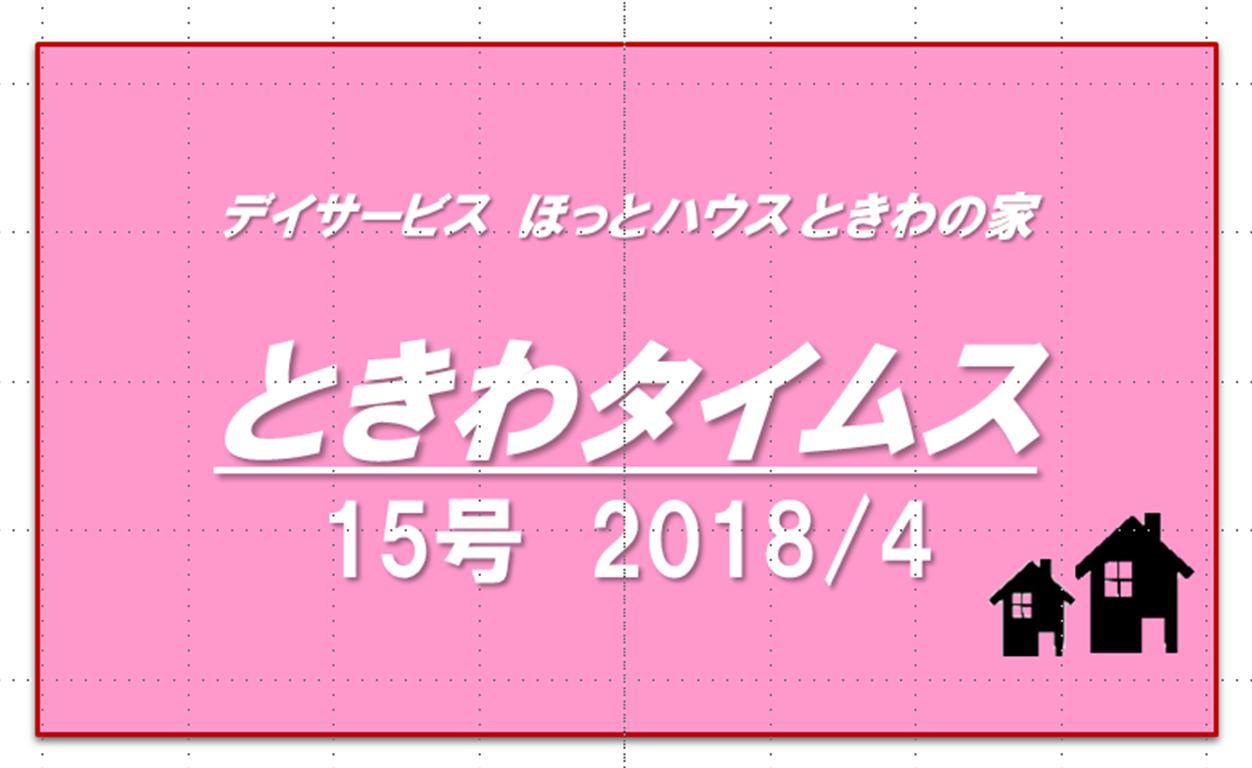 ときわタイムス 15号発行