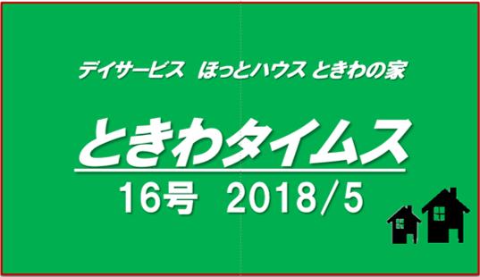 ときわタイムス 16号発行