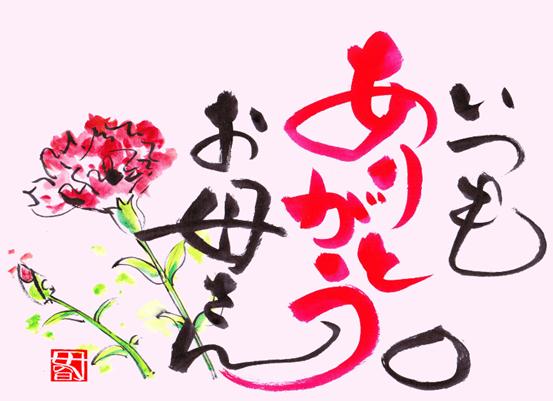 ☆母の日のお祝い☆