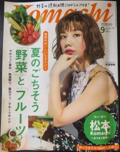 月刊「長野こまち」に当法人が掲載されました
