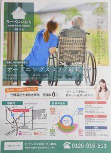 地域密着型介護老人福祉施設「リーベにいむら」オープニングスタッフ募集開始