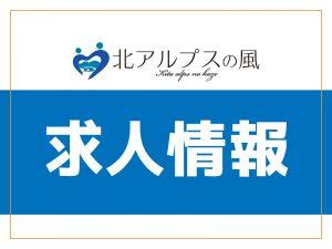 求人情報 ~介護職員/ヘルパー募集~9/28更新