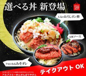 アルプスラーメンがんばりやさん『選べる丼』新発売