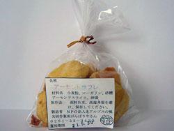 アーモンドサブレ 100円