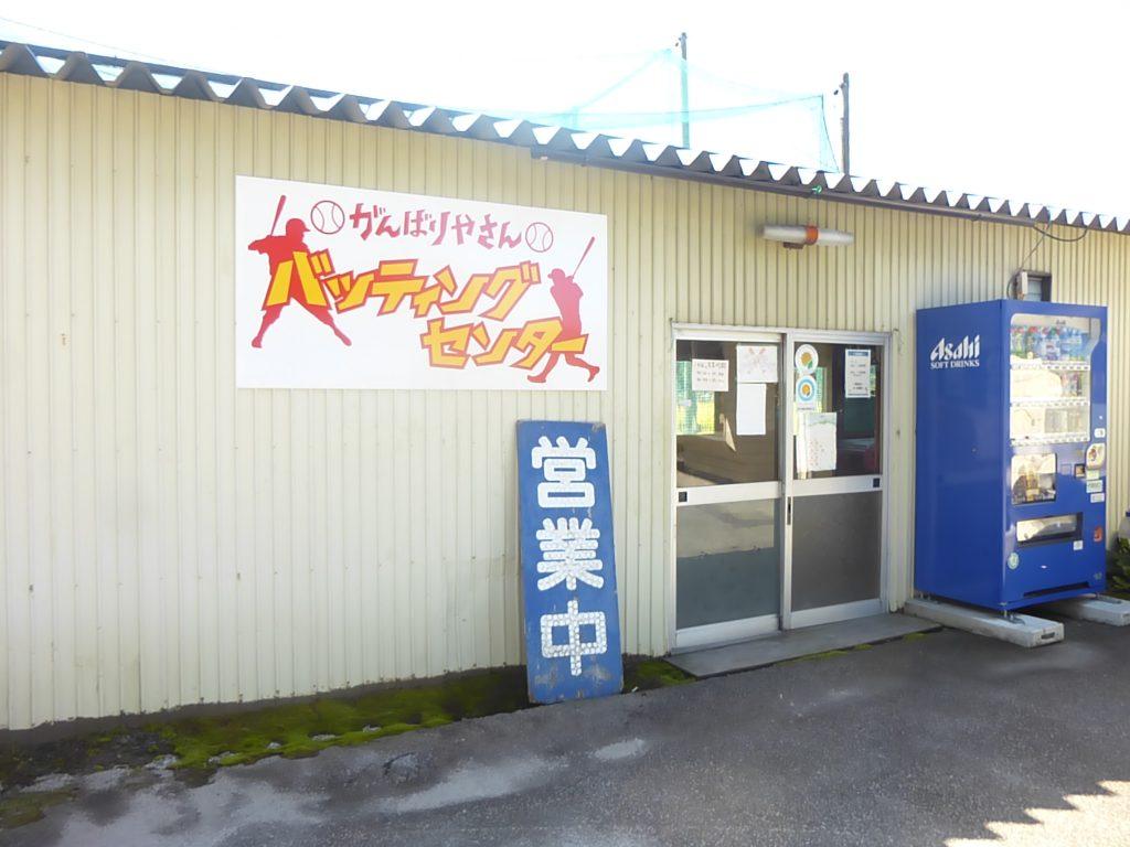 がんばりやさんバッティングセンター