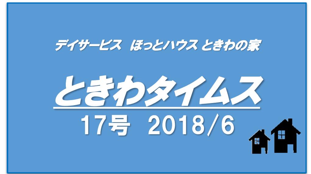 ときわタイムス 17号発行